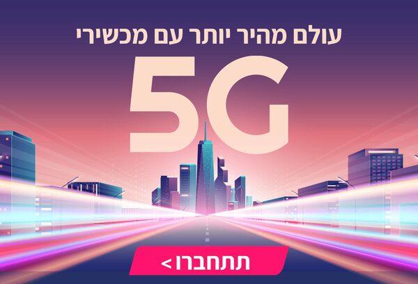 טכנולוגיית 5G - כל מה שצריך לדעת על טלפון 5G