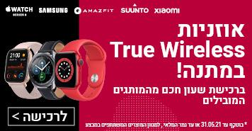 אוזניות true wireless במתנה ברכישת שעון מהמגוון