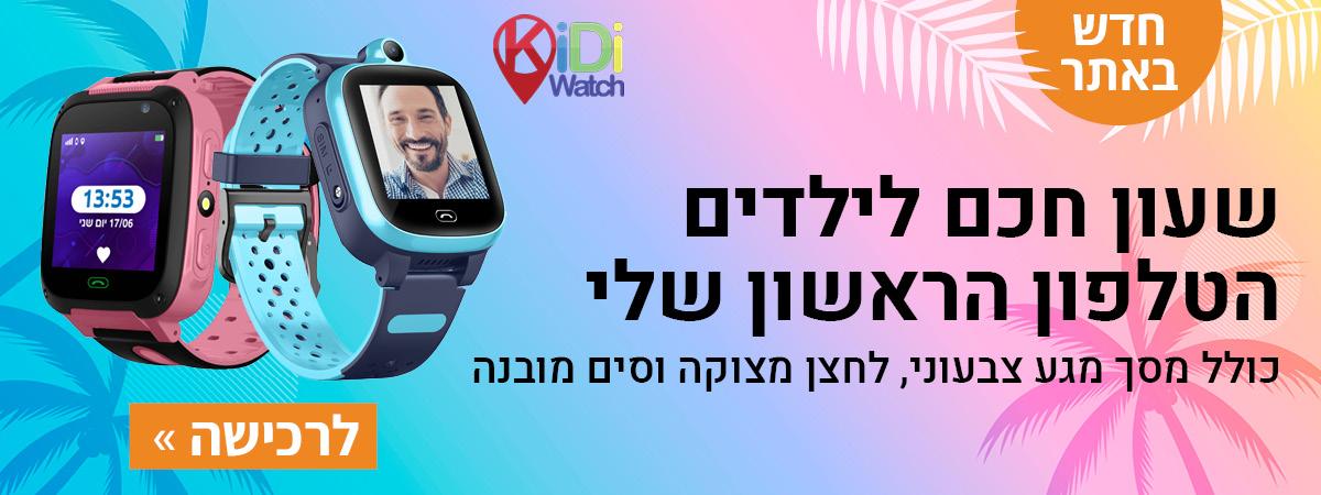 שעון חכם לילדים KIDIWATCH