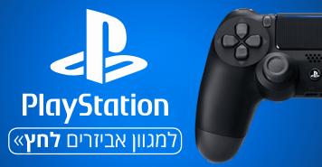 למגוון אביזרי PlayStation